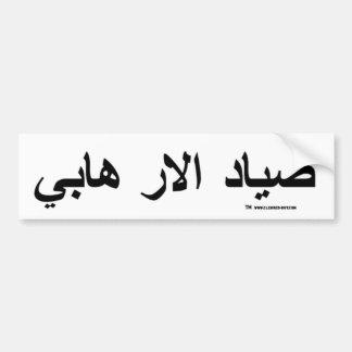 Cazador del terrorista (árabe) pegatina para auto