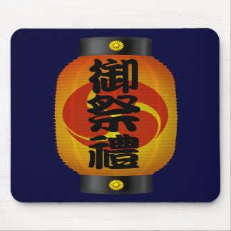 Celebration paper lantern mousepad
