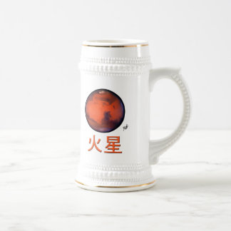 Cerveza Stein de Marte del kanji Jarra De Cerveza