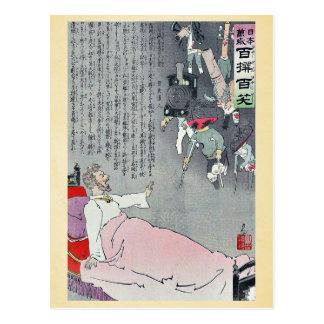 Cezar sees forces returning by Kobayashi,Kiyochika Post Card