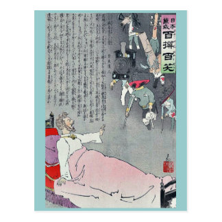 Cezar sees forces returning by Kobayashi,Kiyochika Postcards