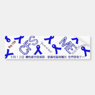 CFS/ME bumper sticker (ma - as for ku thin there
