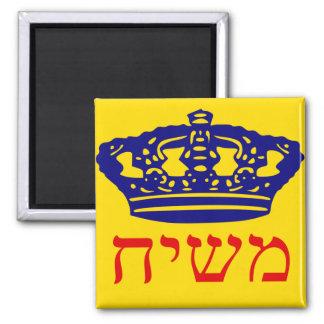 Chabad-Lubavitch Flag Mashiach 2 Inch Square Magnet