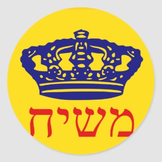 Chabad-Lubavitch Flag Mashiach Classic Round Sticker
