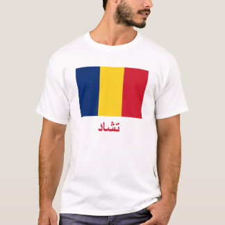 Chad Flag with Name in Arabic T-Shirt
