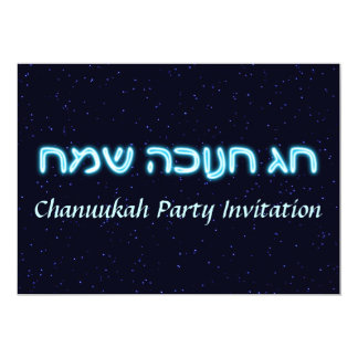 "¡Chag Chanukkah Sameach - Chanukkah feliz! Invitación 5"" X 7"""