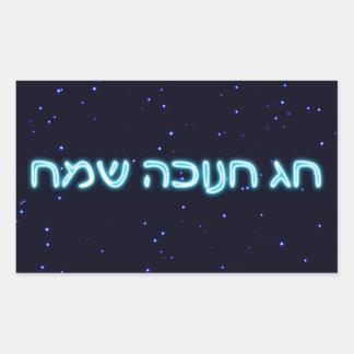 ¡Chag Chanukkah Sameach - Chanukkah feliz! Pegatina Rectangular