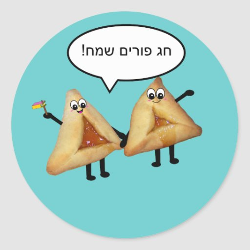 Chag Purim Sameach Oznei Haman / Hamantashen Round Sticker