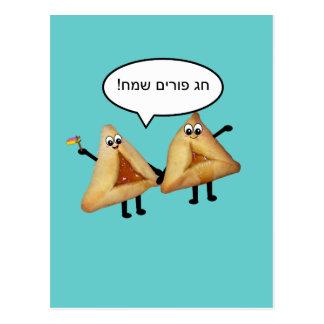 Chag Purim Sameach Oznei Haman/Hamantashen Tarjeta Postal
