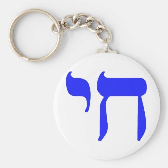 CHAI  blue Keychain