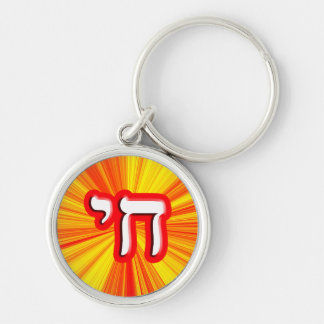 """Chai - Hebrew Meaning, """"Life."""" Keychain"""