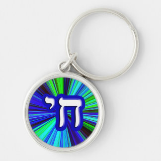 """Chai - Hebrew Meaning, """"Life."""" Silver-Colored Round Keychain"""