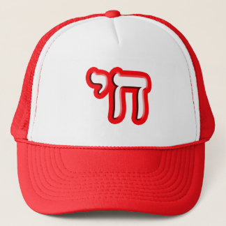 """Chai - Hebrew Meaning, """"Life."""" Trucker Hat"""