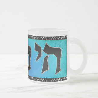 Chai Tea Frosted Glass Coffee Mug
