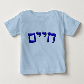 Chaim, Chayim, Haim - 3d Effect Baby T-Shirt