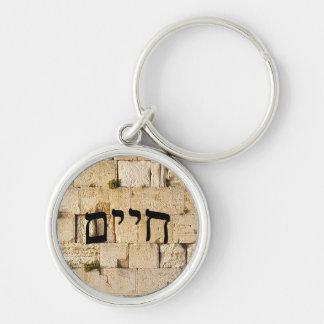 Chaim, Chayim, Haim - HaKotel (The Western Wall) Silver-Colored Round Keychain