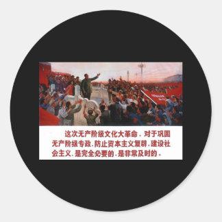 Chairman Mao Classic Round Sticker