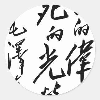 Chairman Mao Zedong Calligraphy Classic Round Sticker