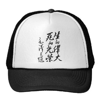 Chairman Mao Zedong Calligraphy Trucker Hat