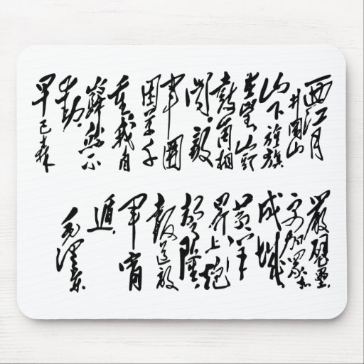 Chairman Mao Zedong Calligraphy Mouse Pads