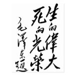 Chairman Mao Zedong Calligraphy Post Cards