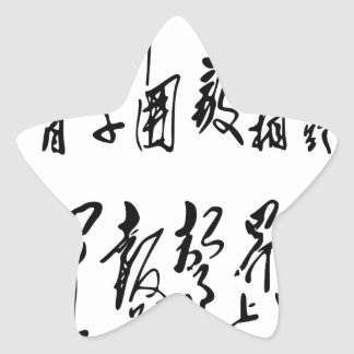 chairman mao zedong calligraphy star sticker