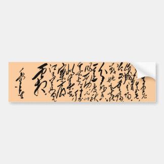 Chairman Mao Zedong's Calligraphy Bumper Sticker