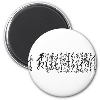 Chairman Mao Zedong's Calligraphy 2 Inch Round Magnet