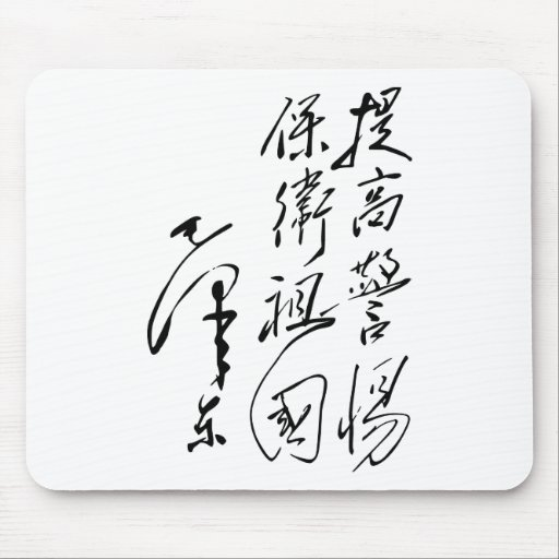 Chairman Mao Zedong's Calligraphy Mouse Pads