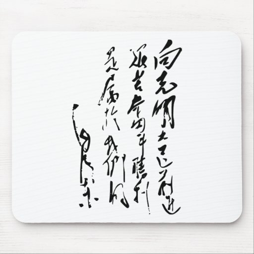 Chairman Mao Zedong's Calligraphy Mouse Pad