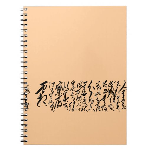 Chairman Mao Zedong's Calligraphy Spiral Note Books