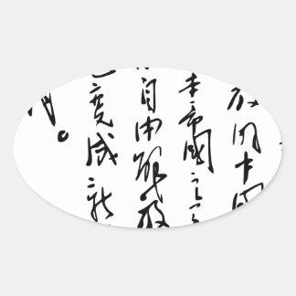 Chairman Mao Zedong's Calligraphy Oval Sticker