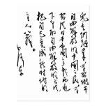 Chairman Mao Zedong's Calligraphy Post Card
