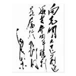 Chairman Mao Zedong's Calligraphy Post Cards