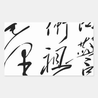 Chairman Mao Zedong's Calligraphy Rectangular Sticker