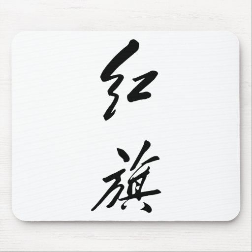 Chairman Mao Zedong's Calligraphy Red Flag Mouse Pads