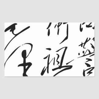 Chairman Mao Zedong's Calligraphy Rectangular Stickers