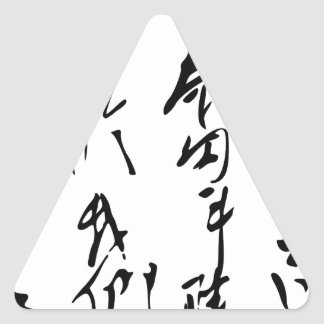 Chairman Mao Zedong's Calligraphy Triangle Sticker