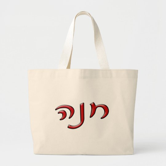 Chana (Anglicized as Anne or Hannah) - 3D Effect Large Tote Bag