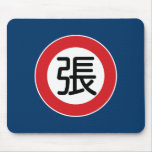 """Chang conocido chino """"placa de calle """" alfombrillas de raton"""
