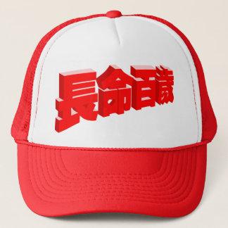 chang ming bai sui trucker hat