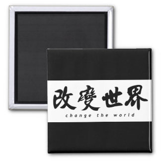 Change the Word (H) Chinese Calligraphy Art 2 Inch Square Magnet