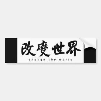 Change the Word (H) Chinese Calligraphy Art Bumper Sticker
