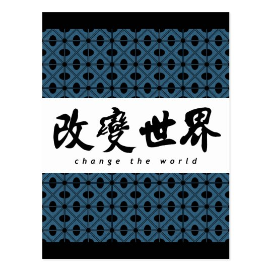 Change the Word (H) Chinese Calligraphy Art Postcard