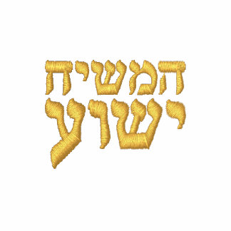 Chaqueta de Hamashiach Yeshua - Cristo Jesús en