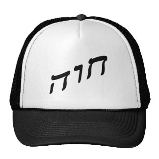 Chava - Anglicized as Eve Trucker Hat