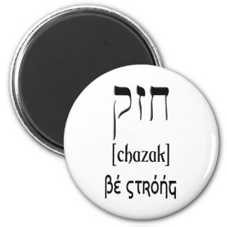 CHAZAK - BE STRONG - HEBREW ALEPH BETH 2 INCH ROUND MAGNET