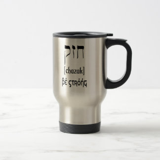 CHAZAK - BE STRONG - HEBREW ALEPH BETH 15 OZ STAINLESS STEEL TRAVEL MUG