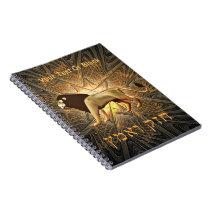Chazak Ve'ematz Notebook