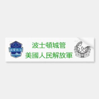 cheng guan 城管 bumper sticker
